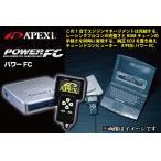 アペックス APEXi パワーFC・FCコマンダーセット ミツビシ ランサーエボリューション6 CP9A