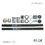 SilkRoad シルクロード ローダウンキット リアリーフスプリング(パット付) ハイゼットトラック S500P