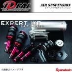 IDEAL エアサスペンション EXPERT(エキスパート) KIT フーガ Y51 2WD エアサス イデアル