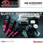 IDEAL エアサスペンション SUPER MAXIMUM(スーパーマキシマム) KIT フーガ Y51 2WD エアサス イデアル