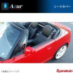 Azur アズール シートカバー ヘッドレスト分割型 MR2 SW20