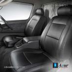 Azur アズール シートカバー ヘッドレスト分割型 ハイゼットカーゴ S321V/S331V