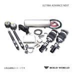 BOLD WORLD エアサスペンション ULTIMA ADVANCE NEXT for SEDAN 86 ZN6 エアサス ボルドワールド