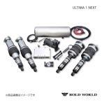 BOLD WORLD エアサスペンション ULTIMA1 NEXT for WAGON フィット/フィットハイブリッド GE6/GE8/GP1 エアサス ボルドワールド