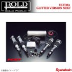 BOLD WORLD エアサスペンション ULTIMA GLITTER NEXT for SEDAN 86 ZN6 エアサス ボルドワールド