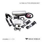 BOLD WORLD エアサスペンション ULTIMA GLITTER NEXT for SEDAN フーガ Y51 エアサス ボルドワールド