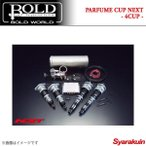 BOLD WORLD エアサスペンション PARFUME CUP NEXT 2CUP for SEDAN 86 ZN6 エアサス ボルドワールド