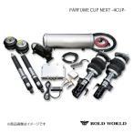BOLD WORLD エアサスペンション PARFUME CUP NEXT 4CUP for SEDAN フーガ Y51 エアサス ボルドワールド