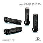 DIGICAM クロモリレーシングナット 袋タイプ P1.5 7角 17HEPTAGON 70mm ブラック 16本入 ポルテ NNP10/NNP11 H16/7〜H24/7 CN7F7015BK-DC×4