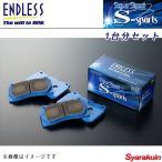 ENDLESS エンドレス ブレーキパッド SSS 1台分セット レガシィ BMM BRM(2.5i Sパッケージ除く)