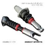 KNIGHT SPORTS 車高調キット スポーツ・セッテイング・ダンパー for ロードスター(NC) ロードスター NC ナイトスポーツ 車高調キット