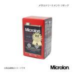Microlon マイクロロン エンジンオイル添加剤 マイクロロン メタルトリートメント リキッド 8オンス(236cc)