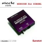 siecle シエクル サブコントローラー MINICON ミニコン CX-5 KF2#W