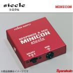 siecle シエクル サブコントローラー MINICON ミニコン スイフト ZC72S