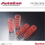 AutoExe オートエグゼ Low Down Spring ローダウンスプリング 1台分セット ロードスターRF NDERC