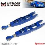 MEGAN RACING / メーガンレーシング リアロアアーム フーガ Y50 MRS-NS-0321 【 送料無料 】