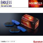 ENDLESS エンドレス ブレーキパッド MX72PLUS リア ランサー/ランサー セディア CZ4A(エボリューション10・GSR・純正ブレンボキャリパー装着車)