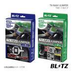 【ポイントアップ 4/15 23:59まで】 BLITZ TV-NAVI JUMPER クラウンハイブリッド AWS210・AWS211 TVオートタイプ ブリッツ
