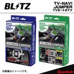 BLITZ TV-NAVI JUMPER NX300h AYZ10・AGZ15 TVオートタイプ ブリッツ