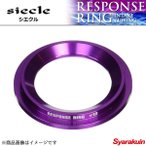 siecle シエクル レスポンスリング タントエグゼ L4#5S オプションリング #10