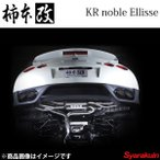 S51315B KR noble EllisseクリスタルAB