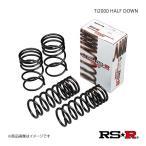 RS-R ダウンサス Ti2000 HALF DOWN エブリイワゴン DA17W S650THD 1台分セット RSR
