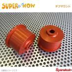 SUPER NOW スーパーナウ デフマウント ロードスター NCEC カラー:オレンジ