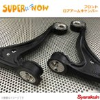 SUPER NOW スーパーナウ フロントロアアームキャンバー偏芯ピロ S2000 AP1/AP2