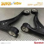 SUPER NOW スーパーナウ フロントロアアームキャスター偏芯ピロ S2000 AP1/AP2