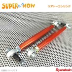 SUPER NOW スーパーナウ リアトーコンリンク 3ピース S2000 AP1/AP2 カラー:オレンジ