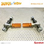 SUPER NOW スーパーナウ タイロッドエンド ランサーエボリューション4/5/6 カラー:オレンジ