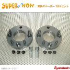 SUPER NOW スーパーナウ 4穴から5穴への変換スペーサー 2枚1セット P.C.D114.3 厚さ17mm