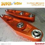 SUPER NOW スーパーナウ ジュラルミン製フルピロ・リアロングアーム RX-7 FD3S カラー:オレンジ