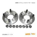 SUPER NOW スーパーナウ PCD変換スペーサー 4穴 108⇒114.3 2枚 M12-1.5 カラー:シルバー(アルマイト無)