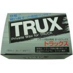 TRUX  トラックス(荷台用ロー)トラック荷台用ワックス (発送グループ:B)
