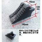 ハイプラ歯止め K型 小型用 黒 No.6964070 (トラック車輪止め/タイヤ止め/タイヤストッパー)