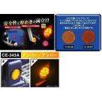 トラック用品 高輝度LED丸型高反射リフレクター  CE-343A 流星レフランプ丸 24v アンバー/アンバー(発送グループ:B)