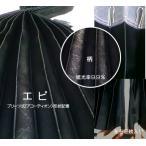 寝具・トラック用カーテン (国産)エピ仮眠カーテン(ラウンドカーテン)色:ブラック 左右2枚入り(発送グループ:S)/トラック用品