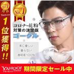 保護メガネ 安全メガネ 保護ゴーグル 保護 眼鏡 マスク 花粉症 埃 飛沫対策 防塵 快適 ウイルス 細菌