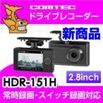 ドライブレコーダー HDR-151H COMTEC(コムテック)フルHDで高画質 安心の日本製 ノイズ対策済み LED信号機対応ドライブレコーダー