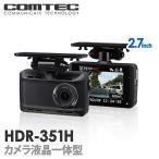 COMTEC ドライブレコーダー 200万画素 Full HD 日本製&3年保証 常時録画 衝撃録画 レーダー探知機連携 補償サービス2万円 HDR-351H ドライブレコーダー