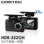 COMTEC ドライブレコーダー 200万画素 Full HD 日本製&3年保証 常時録画 衝撃録画  GPS レーダー探知機連携 補償サービス2万円 HDR-352GH ドライブレコーダー