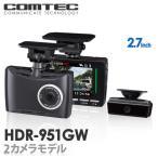 【新商品】ドライブレコーダー 前後2カメラ コムテック HDR-951GW 日本製 3年保証 ノイズ対策済 フルHD 常時 衝撃録画 GPS搭載 駐車監視対応 2.7インチ液晶