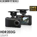 ドライブレコーダー コムテック HDR203G 日本製 3年保証 ノイズ対策済 フルHD高画質 GPS 駐車監視対応 常時 衝撃録画 2.7インチ液晶