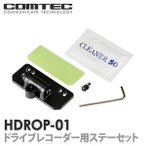 HDROP-01 HDR-101/HDR-201G/HDR-151H/HDR-251GH用ステーセット COMTEC(コムテック )ドライブレコーダー用ステーセット
