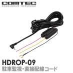 HDROP-09 駐車監視・直接配線コード COMTEC(コムテック )ドライブレコーダー ZDR-015 ZDR-022 ZDR034 等