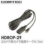 HDROP-29 コムテック ドライブレコーダー HDR952GW用カメラ延長ケーブル 約3m