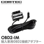 OBD2-IM 輸入車用OBD2接続アダプター(4m)COMTEC(コムテック )レーダー探知機用OBD2接続アダプター