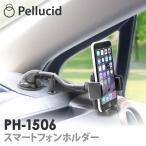 スマホホルダー 車載用 フレキシブルスマートフォンホルダー 吸盤取付タイプ PH-1506 車 車載ホルダー スマホ 携帯 スタンド