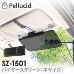 サンバイザー 車 日除け スライドバイザースクリーン レギュラー SZ-1501 汎用 フロント 日よけ 紫外線 UVカット サンシェード カーバイザー